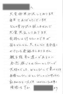 大切なお手紙