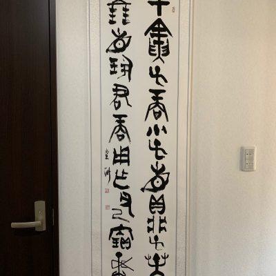 鈴木30代への道のり☆④