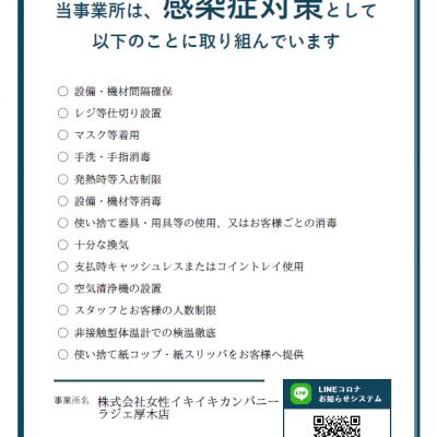 「神奈川県 感染防止対策取組書」の登録サロンです