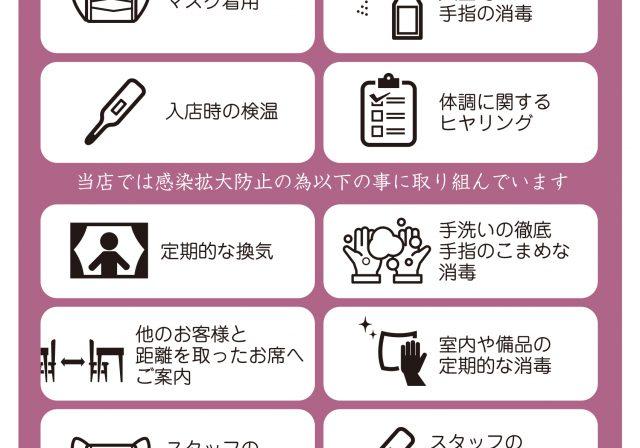 【厚木店】ご新規様受付時間の変更について