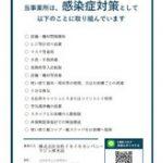 神奈川県 感染防止対策取組書の登録サロンです。